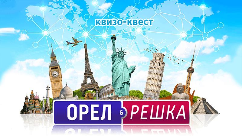 КВИСТ «Орел и решка» | Cryptex Games